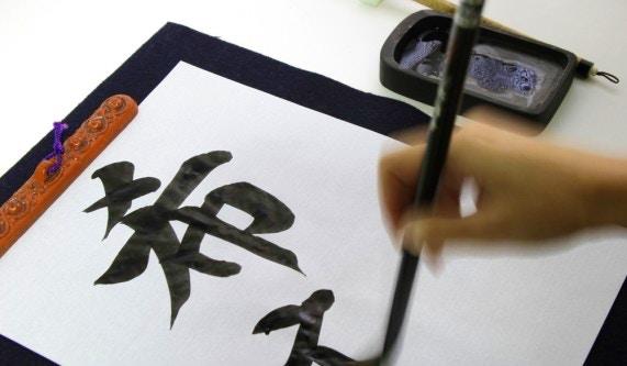 scrittura amanuense giapponese